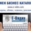 Сайт Бизнес каталог Видин