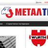 Сайт на Металтранс
