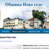 Сайт на Община Ново село