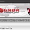 Сайт Безплатни обяви от Е-Видин
