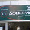 Светеща реклама и надписи за ПОК Доверие Видин