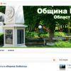 Изработване на уеб сайт за Община Бойница