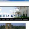 Изработване на уеб сайт за Община Кула