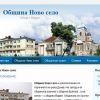 Изработване на уеб сайт за Община Ново село