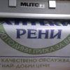 """Ново лого и реклама за верига аптеки """"Рени"""""""