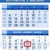 Работни календари в кампания 2013