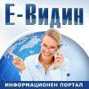 Най-успешния уеб продукт Е-Видин стана на 3 години