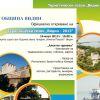 """Рекламни флаери за откриването на Туристически сезон """"Видин – 2013"""""""