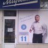Предизборно облепване на аптеки Марешки във Видин