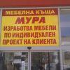 Реклама за магазини Мебелна къща Мура