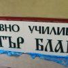 """Реклама с обемни ПВЦ букви за ОУ """"Димитър Благоев"""""""