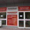 Реклама за офиса на Булстрад – Видин