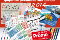 Фирмени рекламни материали 2014