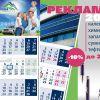 Рекламна кампания 2015