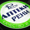 """Обемно светещо лого за аптеки """"Рени"""""""