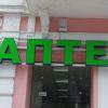 Реклама с обемни светещи букви