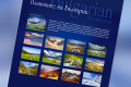 "Многолистов календар ""Планините на България"" 2018"