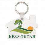 Ключодържател къщичка с вашето лого