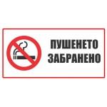 Стикер Пушенето забранено!