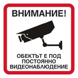 Стикер видеонаблюдение